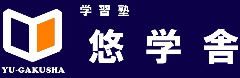 悠学舎:姫路市英賀保駅前の学習塾