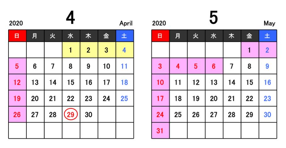 4,5月カレンダー