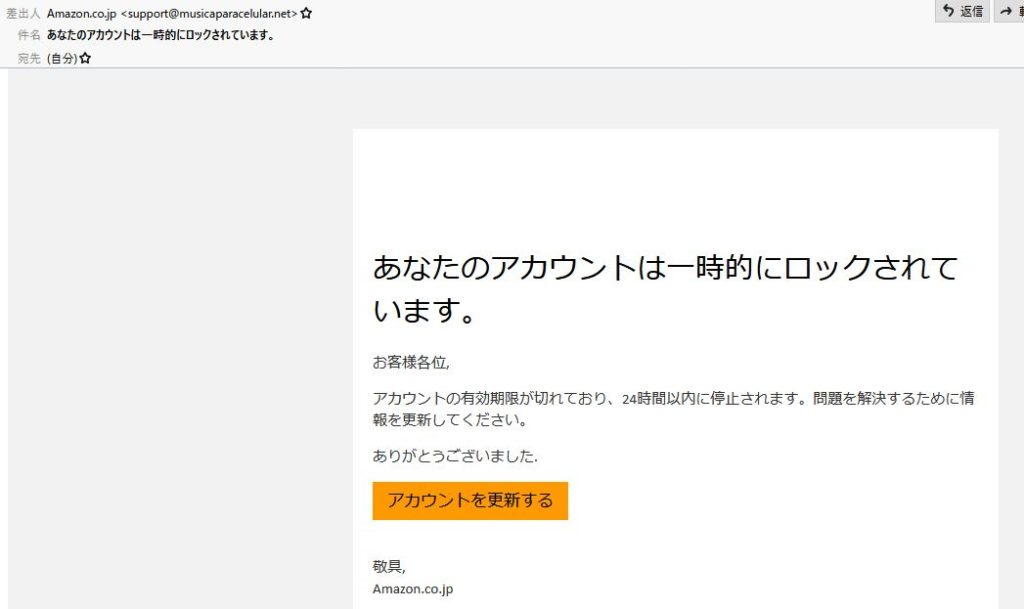 amazon1-spam