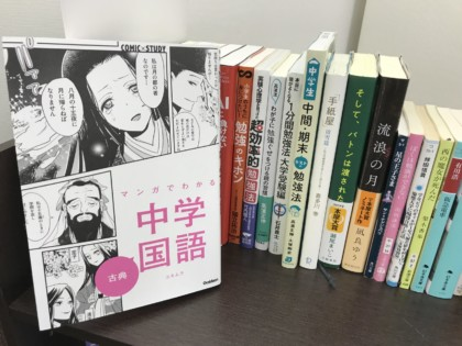 中学国語古典